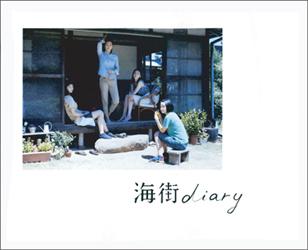 よもやまシネマ-204 海街Diary_e0120614_13413531.jpg