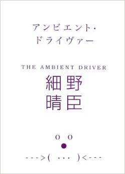 余談:細野さんと横尾さん_d0263815_14345690.jpg