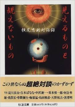 余談:細野さんと横尾さん_d0263815_1441183.jpg