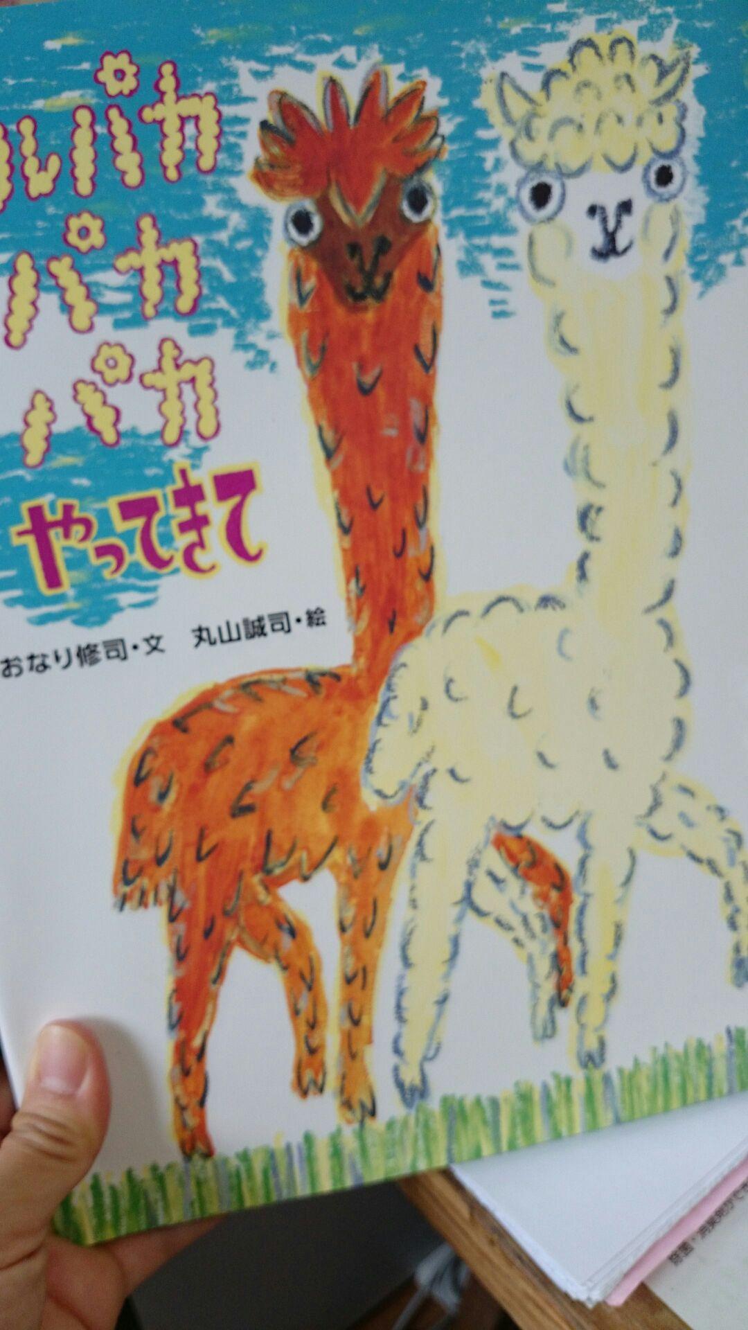 第一回 絵本祭り_d0180229_16483924.jpg