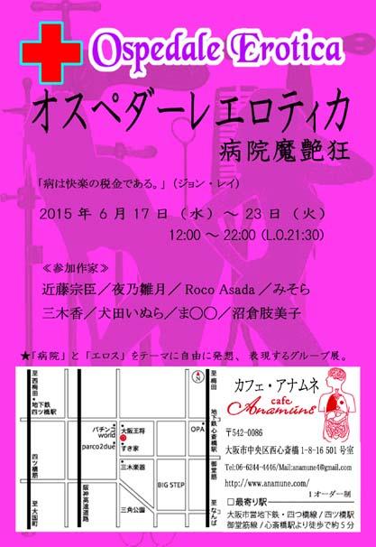 オスペダーレエロティカ 病院魔艶狂_a0093332_11411891.jpg