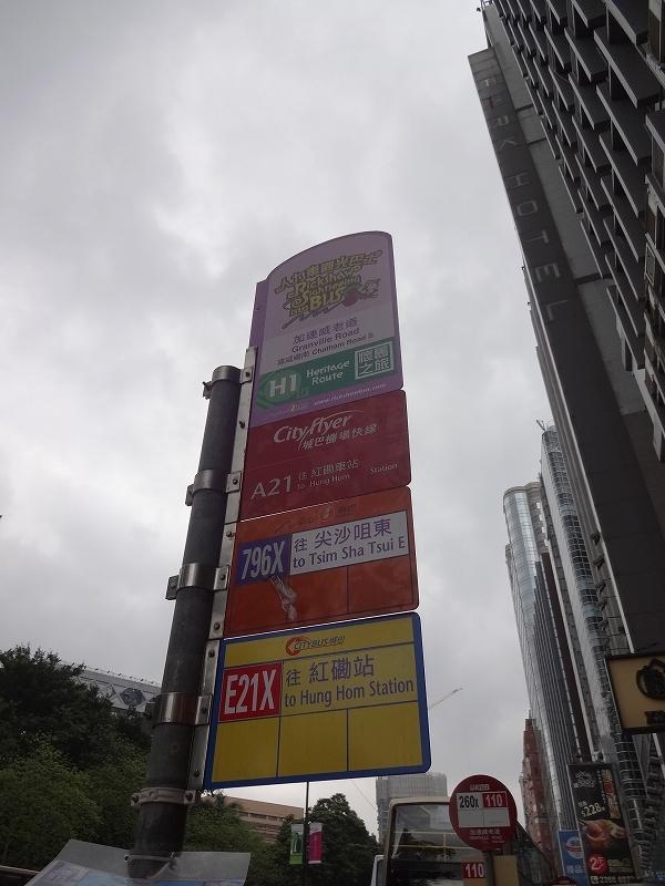 人力車観光巴士九龍編_b0248150_21140164.jpg