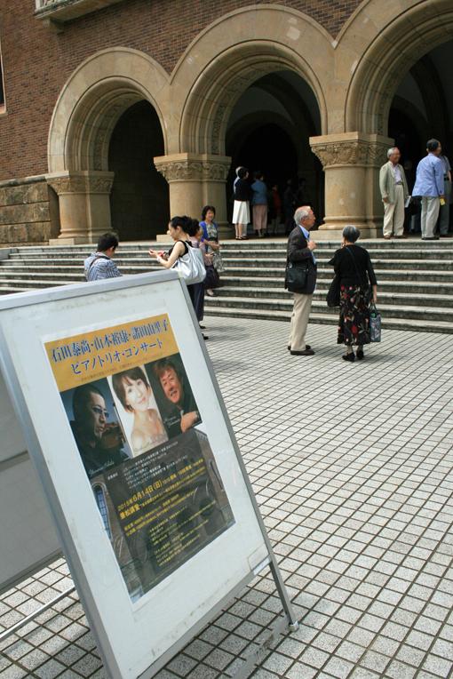 6・14石田・山本・諸田 ピアノトリオ・コンサートに500人_c0014967_13401253.jpg
