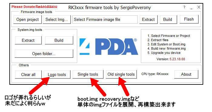 Android端末でRockchip系のファームウェアを弄る : ねこzなBlog