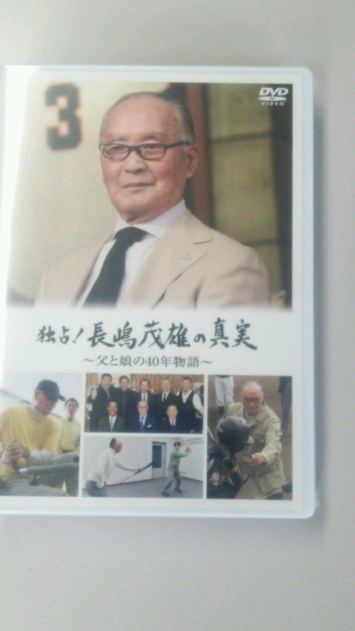 長嶋茂雄さんのDVD買いました。_e0119092_13005881.jpg