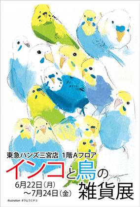 東急ハンズ三宮店「インコと鳥の雑貨展」