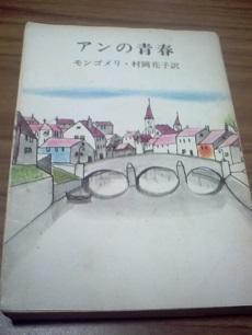 赤毛のアンシリーズ再読・読破_a0116217_22531760.jpg