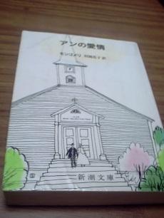 赤毛のアンシリーズ再読・読破_a0116217_22594020.jpg