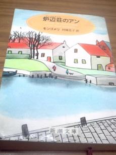赤毛のアンシリーズ再読・読破_a0116217_23111931.jpg