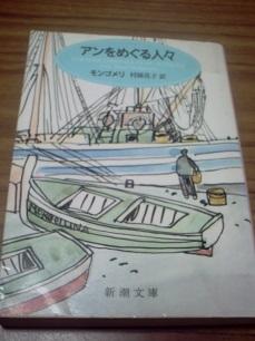 赤毛のアンシリーズ再読・読破_a0116217_2312519.jpg