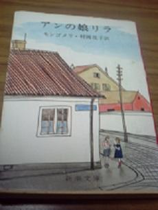 赤毛のアンシリーズ再読・読破_a0116217_23134121.jpg