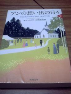 赤毛のアンシリーズ再読・読破_a0116217_23163983.jpg