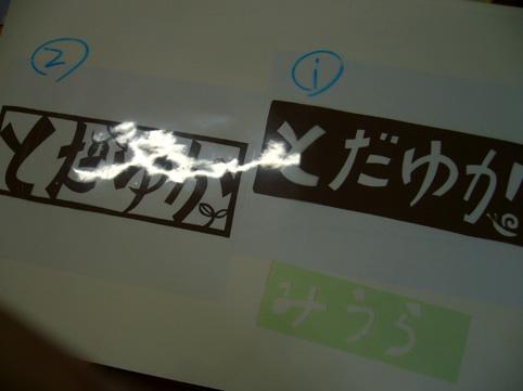 切り絵の授業_e0035344_1420187.jpg