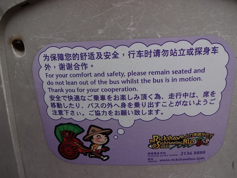人力車観光巴士香港島編1_b0248150_13033991.jpg