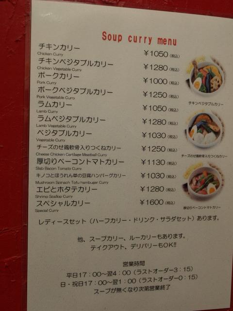 札幌 オリジナルスープカレー SHO-RIN_d0153062_1023671.jpg