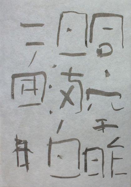 朝歌6月17日_c0169176_738184.jpg