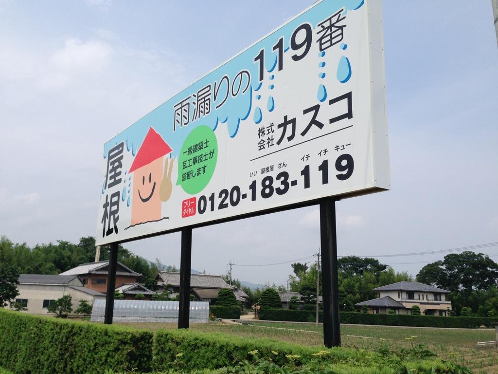 阿波市の旧本社 看板!_a0039184_1722431.jpg