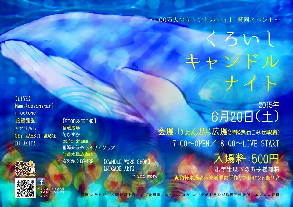 イベント「くろいし キャンドル ナイト」 出店のお知らせ_c0110289_15474620.jpg