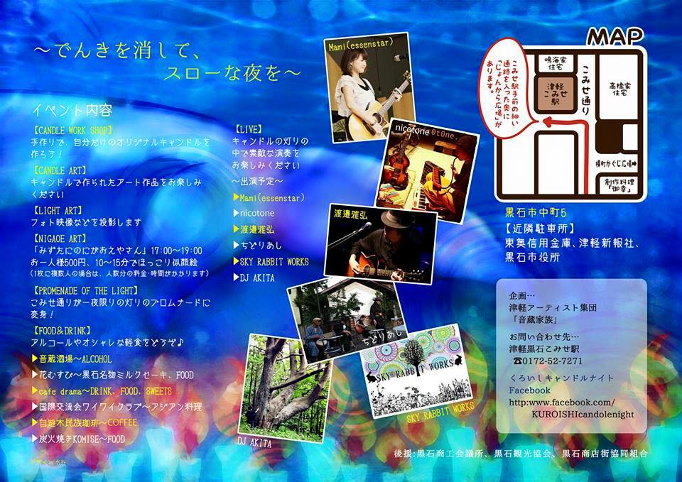 イベント「くろいし キャンドル ナイト」 出店のお知らせ_c0110289_1548028.jpg