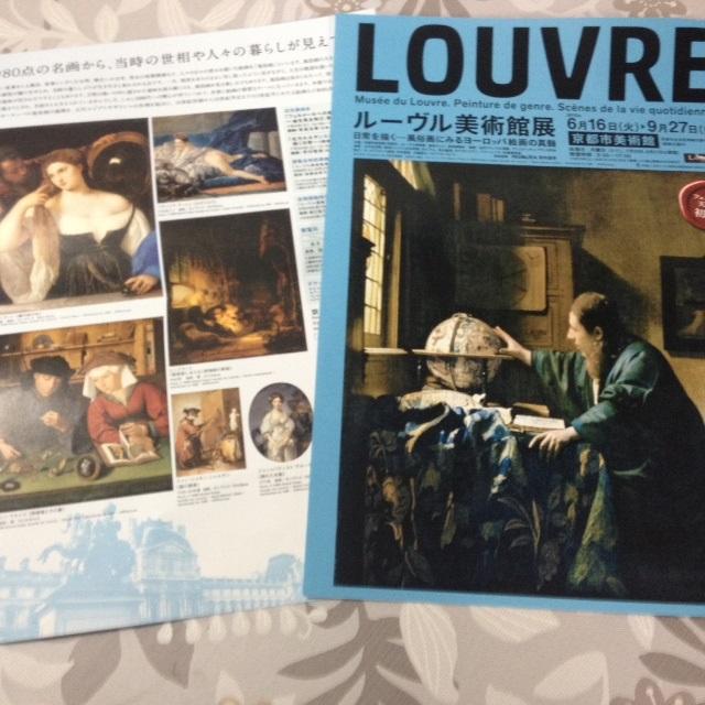 ルーヴル美術館展_f0204295_124436.jpg
