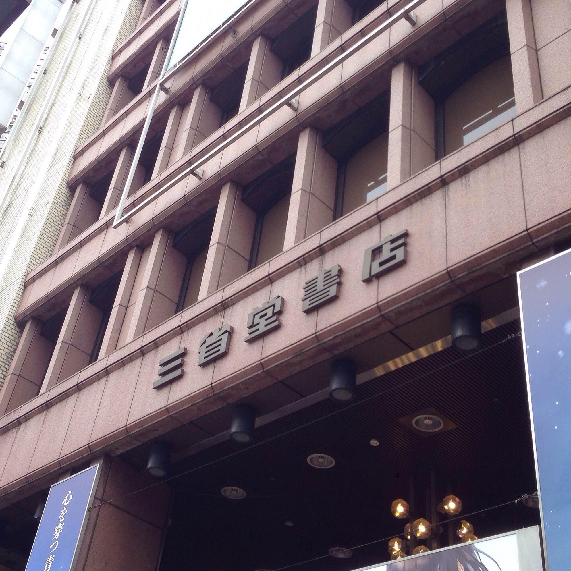 三省堂書店 神保町本店 _e0289998_20161561.jpg