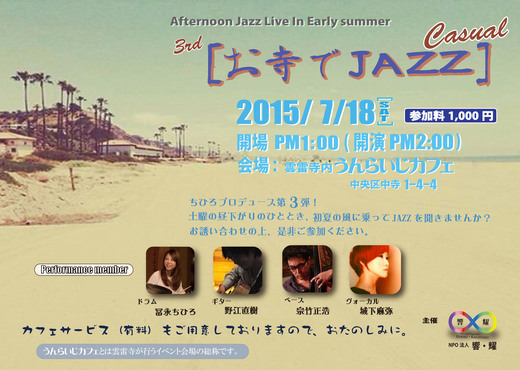 第3回[お寺でJAZZ]Casual_c0170415_9284027.jpg