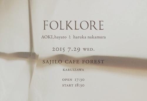 "AOKI,hayatoとharuka nakamura Live.""FOLKLORE""            in 軽井沢 sajilo cafe forest_b0140723_23555645.jpg"