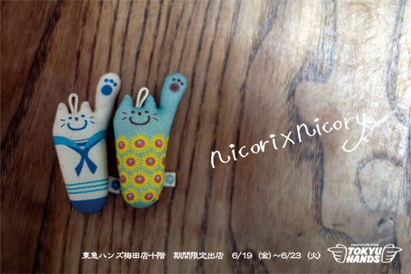 6/19(金)〜6/23(火)はハンズ梅田に出店します!!_a0129631_15153328.jpg