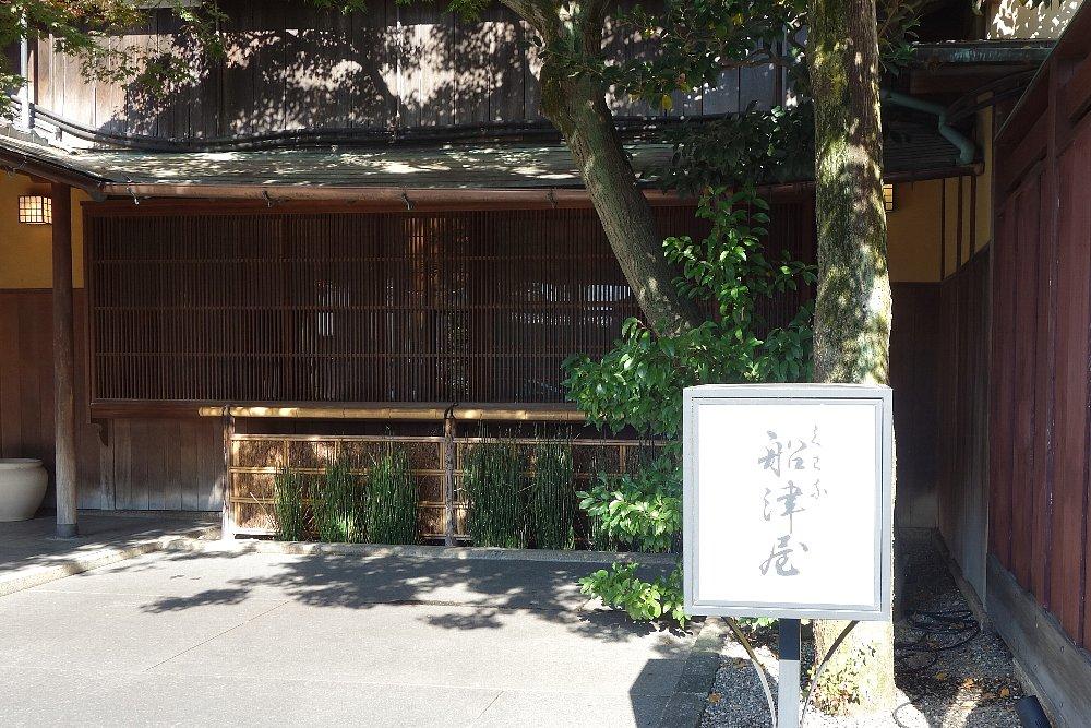 桑名の料亭とレストラン_c0112559_9342771.jpg