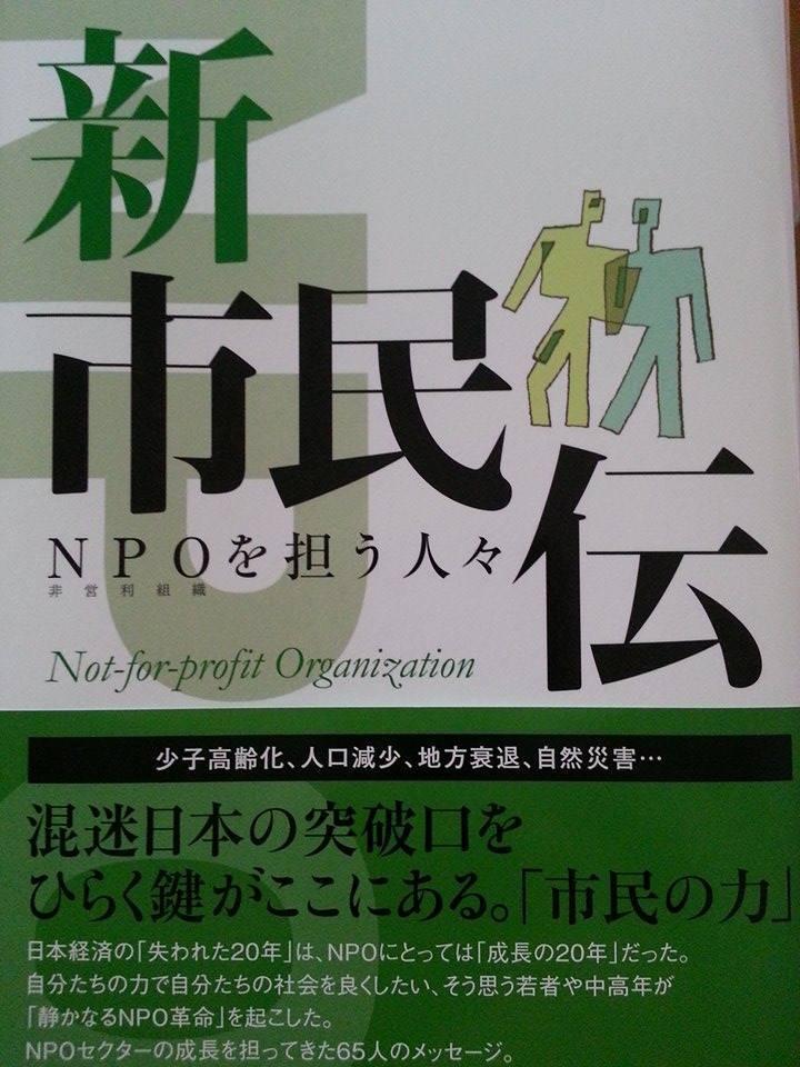 書籍「新市民伝 」_d0058064_18422610.jpg