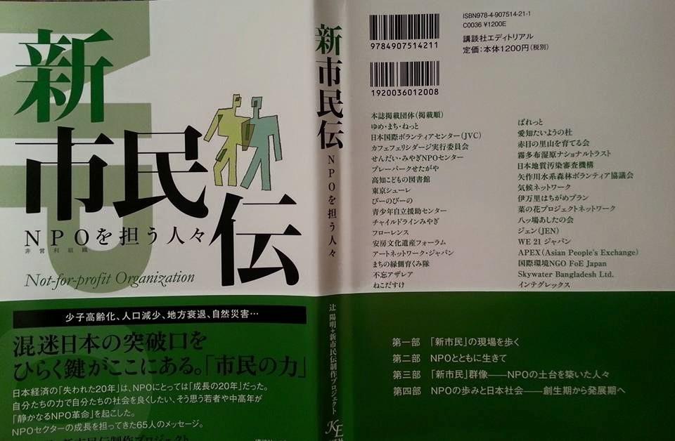 書籍「新市民伝 」_d0058064_18521658.jpg