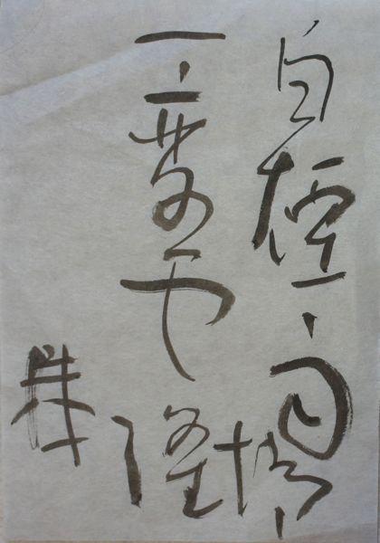 朝歌6月18日_c0169176_11195350.jpg