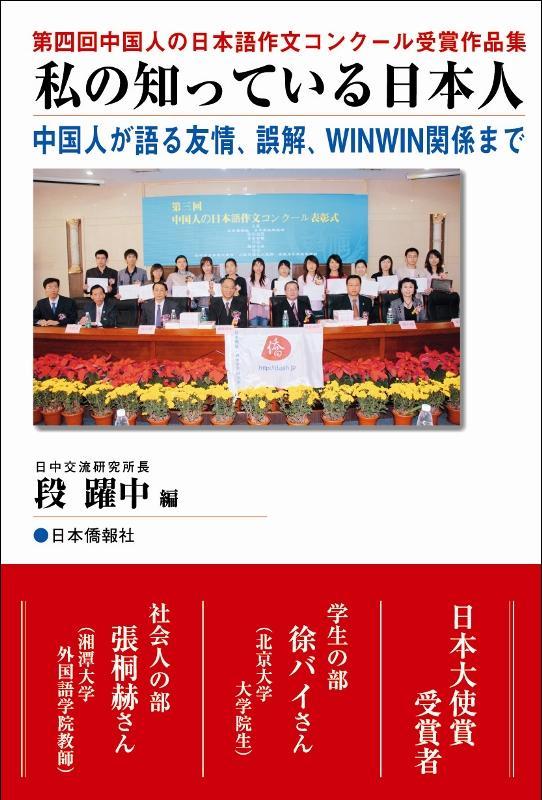特別掲載⑨、中国人学習者の生の声よ、届け!〜言いたいことを表現するチャンス〜松下和幸(北京科技大学)_d0027795_9411555.jpg