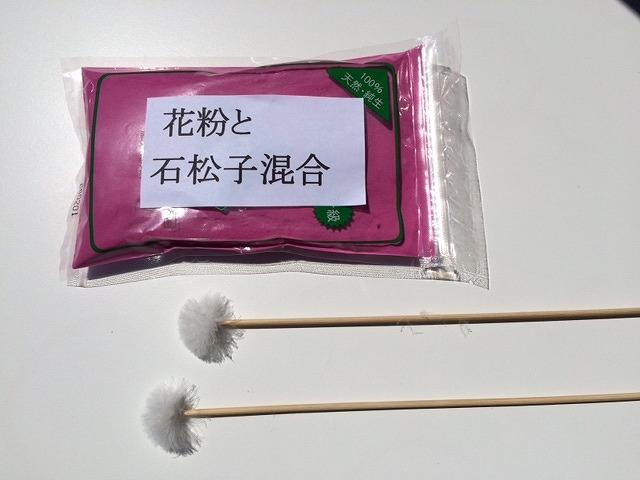 ヤマブドウ花粉販売_f0120697_10191618.jpg