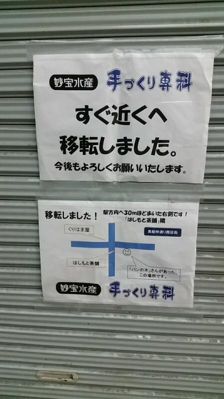 久里浜黒船仲通り 妙宝水産 店舗所在地移転?_d0092901_0571651.jpg