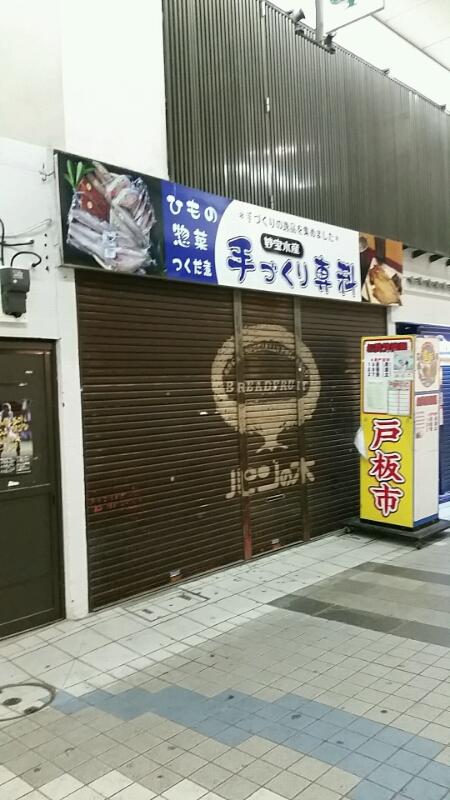久里浜黒船仲通り 妙宝水産 店舗所在地移転?_d0092901_0585262.jpg