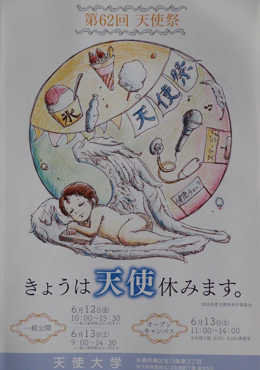 天使のおやすみ_c0025115_18261396.jpg