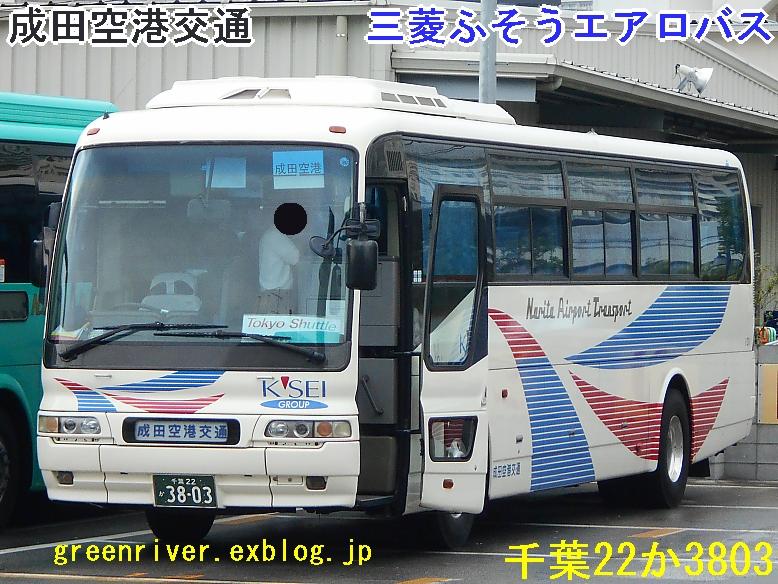 成田空港交通 22か3803_e0004218_2014555.jpg