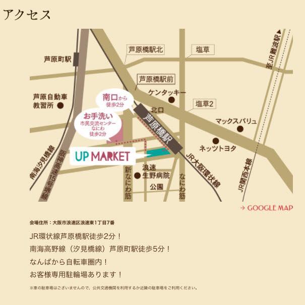 6/21(sun.) 芦原橋アップマーケット 出店_a0142923_16203945.jpg
