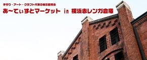 あ~てぃすとマーケット@横浜赤レンガ倉庫出展案内。_b0125443_1204415.jpg