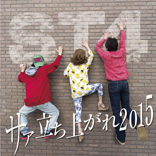 1stミニアルバム「サァ立ち上がれ2015」発売!!_d0155569_22312465.jpg