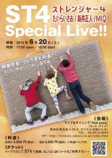 1stミニアルバム「サァ立ち上がれ2015」発売!!_d0155569_22343642.jpg