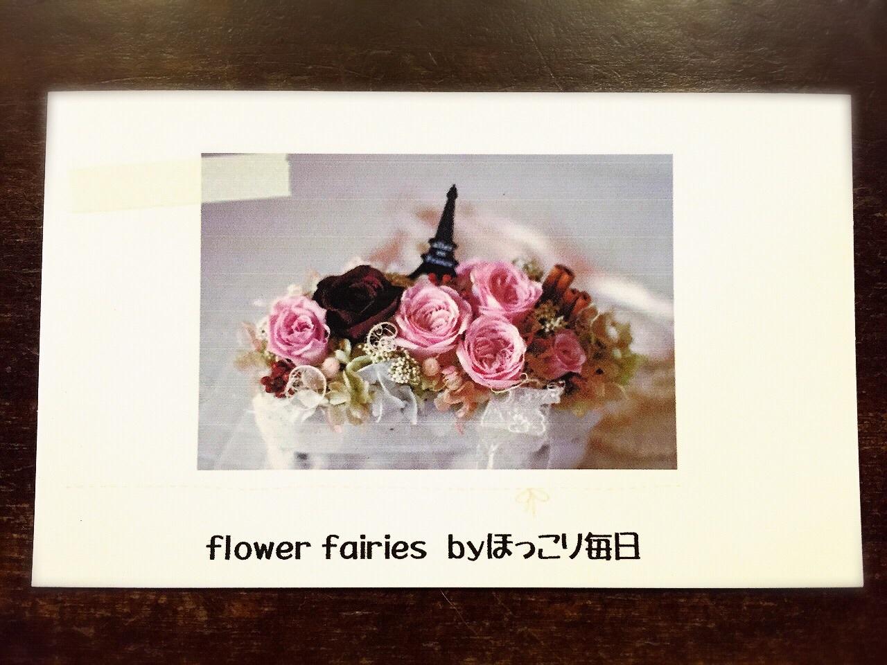 フラワーアレンジ・flower fairies さま_a0322702_10202550.jpg