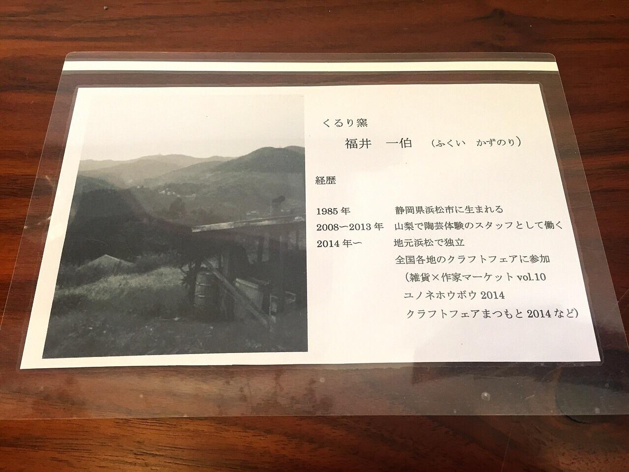 【新作到着】陶芸作家・くるり窯さま_a0322702_14591887.jpg