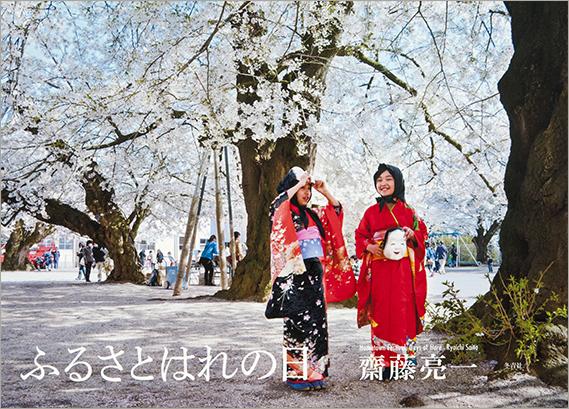 ふるさとはれの日(冬青社)_f0143502_948286.jpg