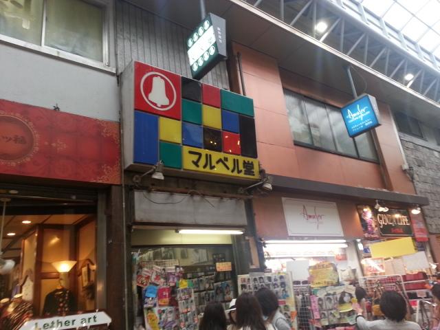 6/17 プロマイドのマルベル堂新仲見世店@浅草_b0042308_11443279.jpg