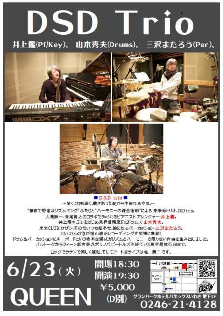 6/23(火)は福山雅治レコーディングを契機に集結した井上鑑&山木秀夫&三沢またろうのDSD trioです!_d0115919_2254995.jpg