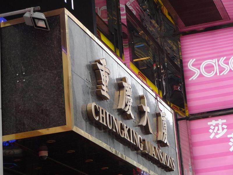 重慶大厦_b0248150_17440676.jpg