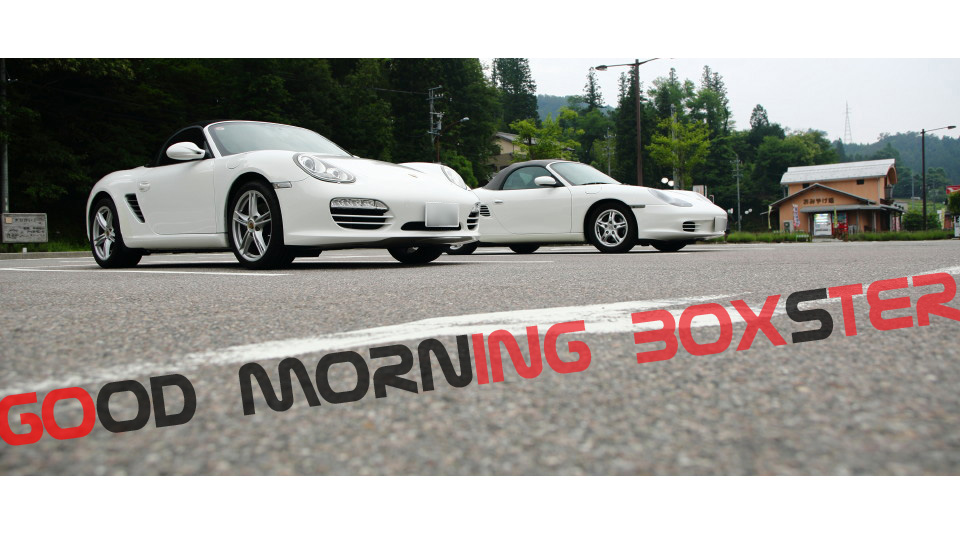 Good morning Boxster -- 茶臼山 --_b0078651_813117.jpg