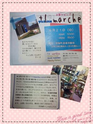 ➕1Marche!初夏の陣!_f0296456_21365171.jpg